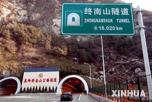 界最长双洞公路隧道