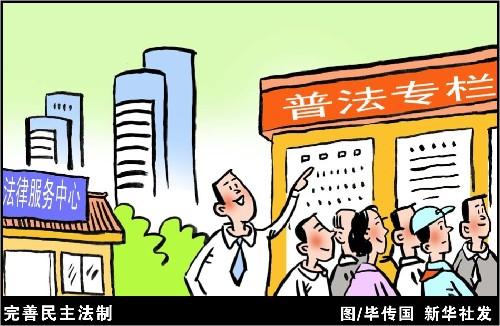 华建敏:推进依法行政夯实建设法治政府基础