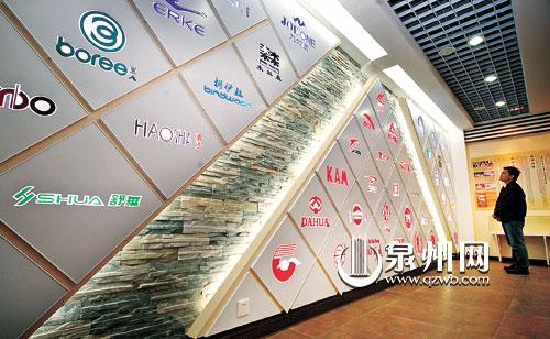 泉州商标馆展示了泉州市的驰名,著名商标,显示了泉州企业的品牌图片