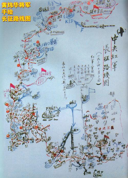黄炜华将军手绘《长征路线图》等