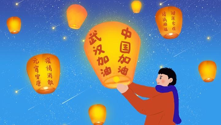 """【漫评】元宵佳节,谢谢你们还坚守在战""""疫""""一线"""