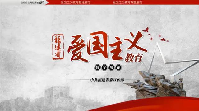 福建省爱国主义教育数字展馆