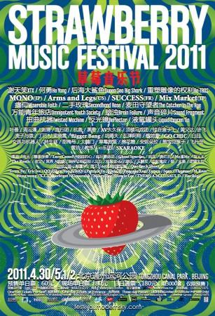 草莓音乐节海报; 迷笛音乐节6日摇滚到上海