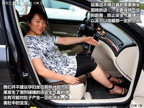 孕妇乘车/驾车注意事项 关系两个生命