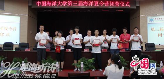 中国海洋大学第三届海洋夏令营圆满结束