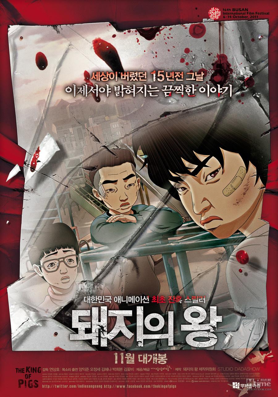 时光网讯 由短片导演延相昊执导的处女长片动画《猪猡之王》将于11月3日在韩国上映。该片也是在今年10月结束的釜山电影节上获得亚洲电影振兴机构的资助之后才能以进入院线。影片是一部残酷写实风格的成人动画片,讲述了边缘高中生在血腥的暴力成长,当人连猪都不如,胜者为猪中之王,败者沦为一文不值的猪腩肉,导演透过高中生的残酷生活来批判社会,这部黑色幽默的动画是韩国今年动画片中不可多得的异色之作。 点击播放《猪猡之王》预告片 《猪猡之王》和此前颇受欢迎的韩国动画片《鸡妈鸭仔》一样,采用先录音后配画的方式进行。