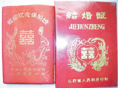 红色封皮的结婚证