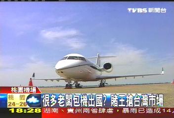 越来越多人包下私人飞机出国