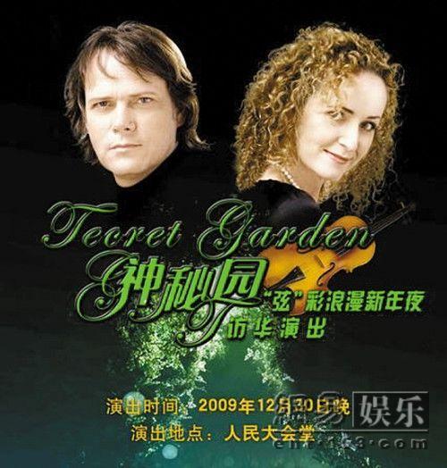 【转载】:神秘园纯音乐专辑——《20周年纪念》(16首音画图文) - 文匪 - 文匪的博客