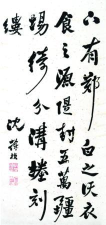 林则徐十六开临帖引发热议 沈葆桢书法中堂将展示图片
