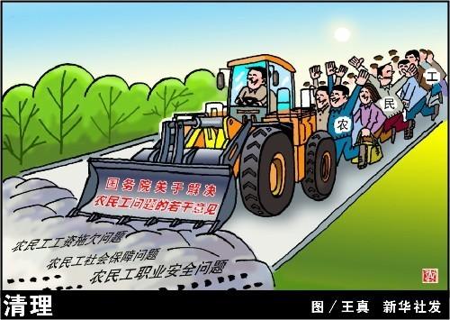 中央一号文件首提解决新生代农民工问题-农民