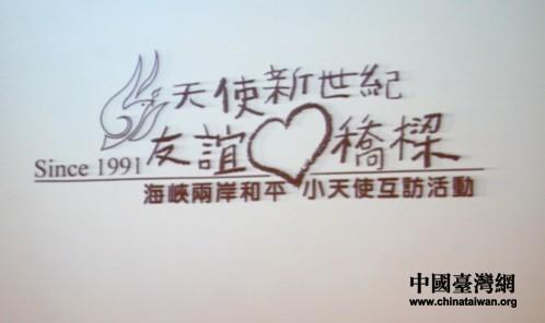 以和平鸽为主题的两岸和平小天使活动logo.
