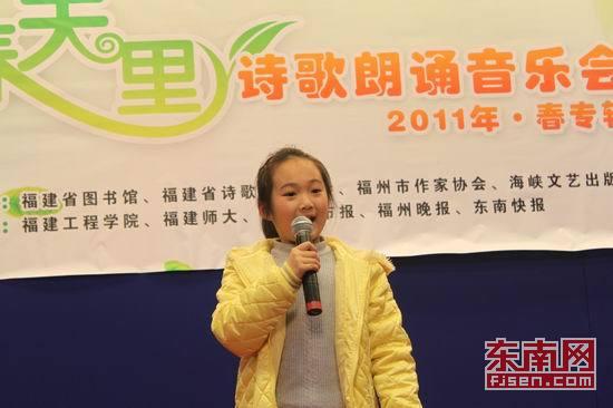 """""""春天里""""诗歌朗诵音乐会在福州举行(组图)"""