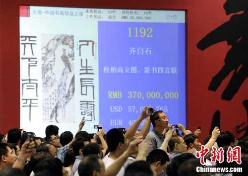 齐白石最大尺幅作品拍卖破4亿创新纪录 - 几度夕阳红 - 几度夕阳红土