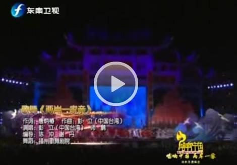 湄洲岛演唱会《两岸一家亲》