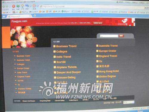 福州外国语学校官网变身黄网 因域名过期被抢注
