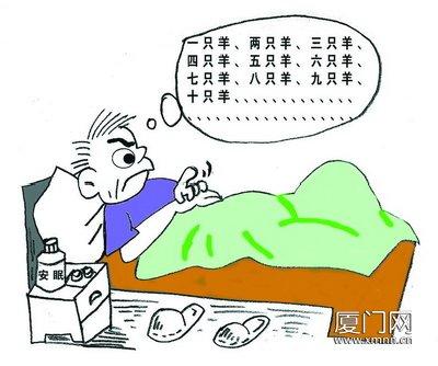 失眠睡不着卡通