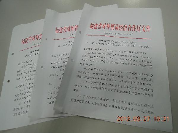 外经贸厅 下放审批权限 减少审批环节