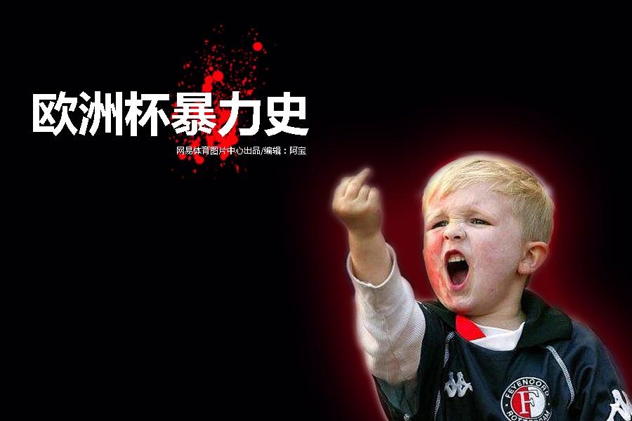 中国足球球迷打架视频,足球明星的童年萌照