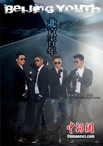 爱情公寓3 破纪录完美收官 北京青年 接棒