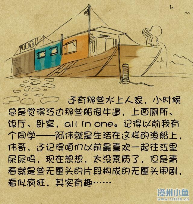 """80后漳州""""老男孩""""手绘记忆中的""""老漳州"""""""