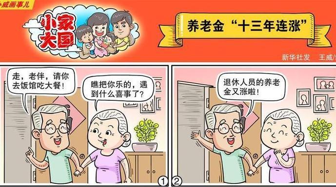 """(图表·漫画)[十九大·话民生]小家大国之养老金""""十三年连涨""""(彩色)"""