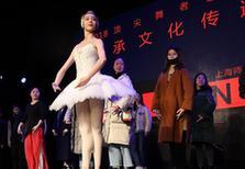 (文化)(2)上海:顶尖舞者进校园