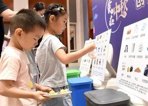 (社会)(1)杭州:学垃圾分类 从娃娃抓起