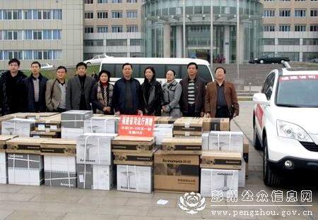 福建司法厅捐助彭州市司法局35万元设备物资防a设备纸图片