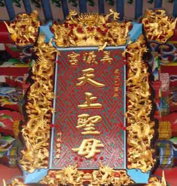 庙金属牌匾花纹素材