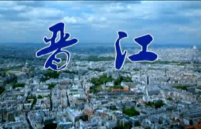 晋江海洋生态文明示范区宣传片