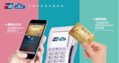 """东南网财经频道 银行 > 正文   随着银联""""手机闪付""""以及银联ic卡""""挥卡"""