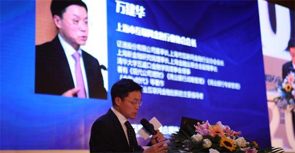 上海市互联网金融行业协会会长万建华-宝付出席2016互联网金融合规