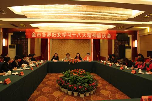 宁德市妇联召开各界妇女学习党的十八大精神座谈会