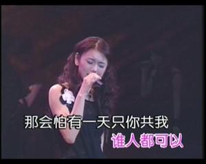 黄圣依 钱也红/何嘉莉献唱