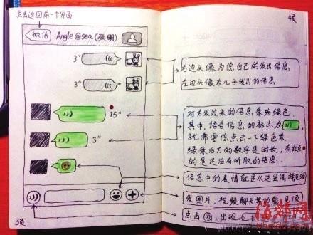 大学生手绘说明书教父母玩微信