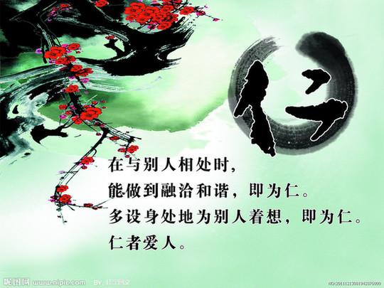 仁者爱人,友善化解社会戾气