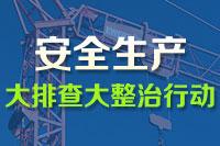 云霄县:全县范围开展危化品及全民安全应急知识竞赛